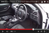 輸入車フロアマット紹介動画