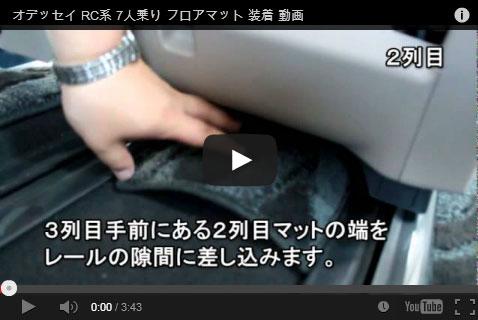 オデッセイ RC系 フロアマット 7人乗り 取付動画