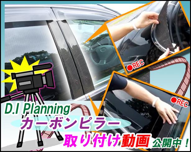 カーボンピラー取り付け動画.jpg