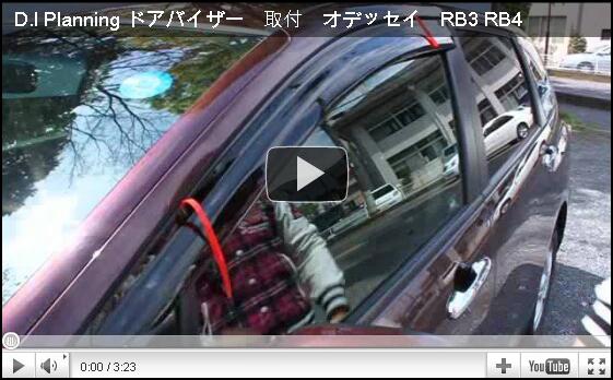 バイザー オデッセイRB3 RB4.jpg