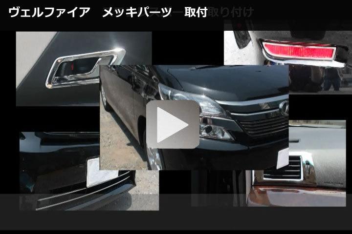 メッキパーツ動画サムネイル.jpg