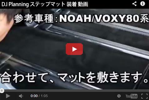ノア ヴォクシー 80系 ステップマット