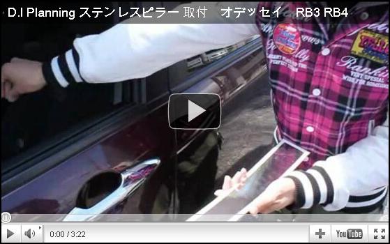 ピラー取り付け動画.jpg